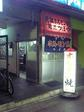 tsuboya(1).JPG